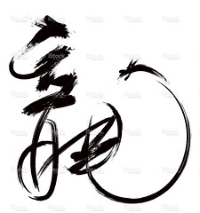 Chinese Script--Dragon (Clipping Path!) - Stock Image (imagesstock) Tags: china white black art fashion animal silhouette sign tattoo writing handwriting design ancient pattern dragon symbol snake antique grunge text istockphoto style chinesenewyear dirty calligraphy script istock past mythology japaneseculture isolated hieroglyphics obsolete 2012 fortunetelling oldfashioned traditionalculture elegance computergraphic chinesedragon eastasia religiousicon chineseculture brushstroke clippingpath designelement zenlike religioussymbol yearofthedragon illustrationandpainting digitallygeneratedimage 2013 chinesescript asianculture indigenousculture isolatedonwhite japanesescript chinesezodiacsign paintedimage retrorevival nonwesternscript astrologysign