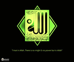 allah (A.s Graphic Designs) Tags: is google power god photos no islam unity egypt days cover arab trust there designs shia but muslims الله من allah mohamed islamic facebook مصر might suna تصميم 2014 تاريخ محمد رسول vk وحده 2015 عرب سنه ايام اسلام تصميمات فرس i مسلمين صفحه اجل rasol شيعه فراعنه رسميه