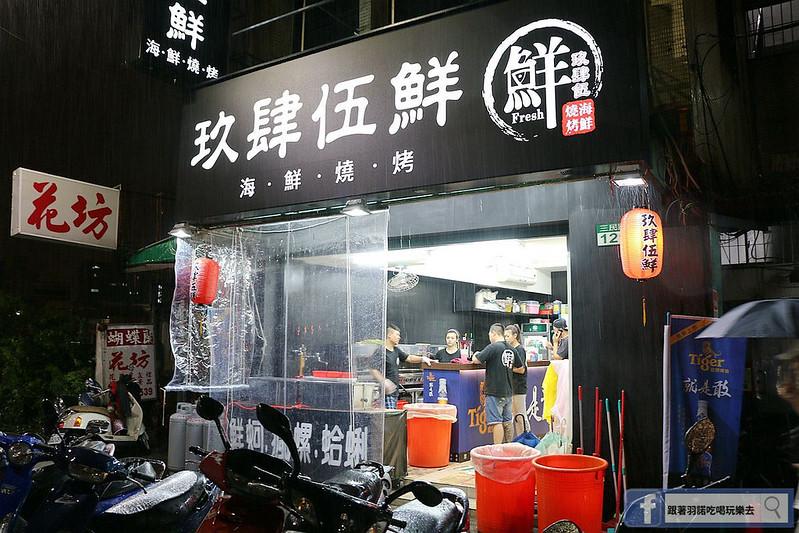 玖肆伍鮮海鮮燒烤蘆洲燒烤001