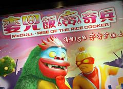 McDull - Rise of the Rice Cooker (cowyeow) Tags: funnysign kowloonbay asia asian funnychina funny hongkong dumb wtf stupid funnyhongkong  weird kowloon chinglish engrish sign silly wrong wrongsign badenglish chinesetoenglish monster monsters dull mcdull ricecooker cartoon strange ad