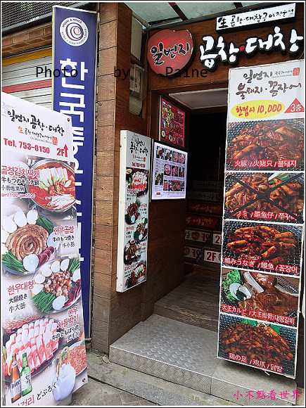 明洞一番地(一號店)烤腸 (2).JPG
