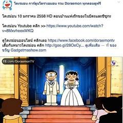 โดเรม่อน 10 มกราคม 2558 HD ตอนบ้านแห่งรักของโนบิตะและชิซูกะ  โดเรม่อน Youtube คลิก >> https://www.youtube.com/watch?v=8MxvheexWKQ  ดูโดเรม่อนออนไลน์ คลิกเลย https://www.facebook.com/doraemontv  #โดเรม่อน #Doraemon #การ์ตูนโดราเอมอน