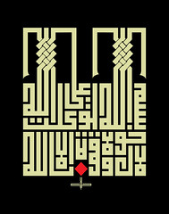 Bismillah Tawakkal (Jamal Muhsin) Tags: blue light red black green art lines dark square circles name calligraphy script islamic jamal rectangles quranic kufic muhsin kufi ayat kalma