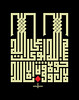 Bismillah Tawakkal (Jamal Muhsin) Tags: blue light red black green art lines dark square circles name calligraphy script islamic jamal rectangles quranic kufic muhsin kufi ayat kalma