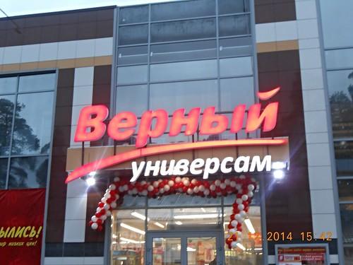 Магазин Верный во Всеволожске ©  volkovsp