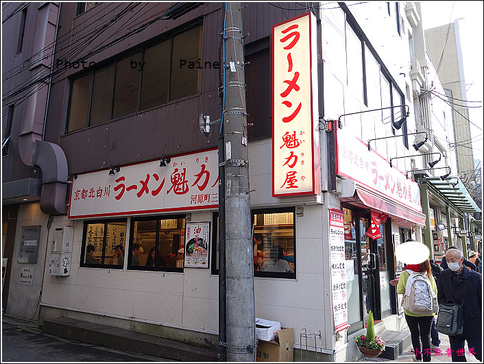 京都魁力屋拉麵 (1).JPG