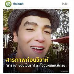#ขอบคุณพี่เรและพี่น้องนักข่าวไทยรัฐมากมายเจ้าคะ #เปิดใจ นาธาน คิ้ว 4D หลังออกมาประกาศแต่งงานกับนักธุรกิจพันล้าน งานนี้จะมโนเพ้อพกอีกมั้ย มาฟังกัน @Thairath : บอกได้มั้ยว่าแฟนนาธานคือใคร เจอกันได้ยังไง @nathanoman : พี่เขาเป็นนักธุรกิจผิวแทนๆ เหมือนชาวประม