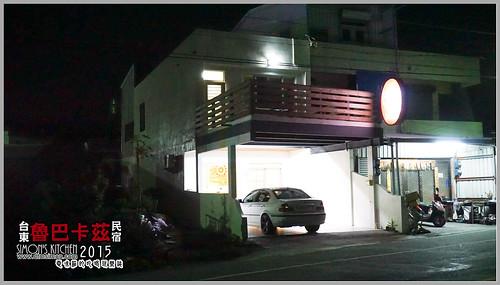 魯巴卡茲民宿01.jpg