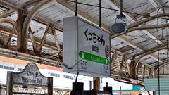 JR Kutchan Station, Hokkaido (David McKelvey) Tags: winter station japan nikon hokkaido railway jr 2010 kutchan abuta d5000 shiribeshi