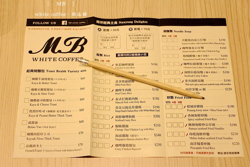 MB white coffee士林店南洋風味美食咖啡廳097