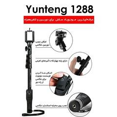 مونوپاد سلفی Yunteng 1288 حرفهای ترین مونوپاد سلفی برای دوربین و تلفنهمراه ✅ تغییر طول پایه از 42.5 تا 123 سانتیمتر ✅ امکان نصب دوربین عکاسی ✅ امکان نصب گوشیهای صفحه نمایش 5.5 اینچ ✅
