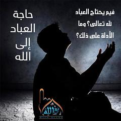36 (ar.islamkingdom) Tags: الله ، مكان القلب الايمان مكتبة أسماء المؤمنين اسماء بالله، الحسنى، الكتب، اسماءالله