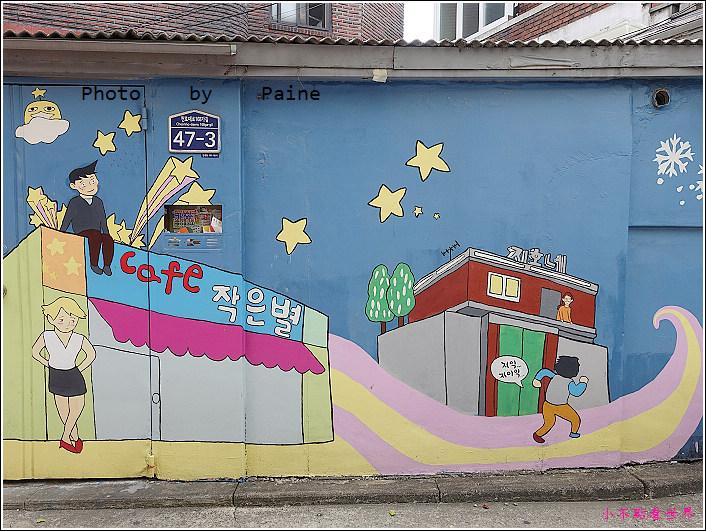 首爾江東壁畫Kangfull漫畫街 (39).JPG