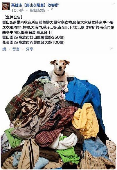 「需要」高雄市壽山&燕巢收容所~需要禦寒衣物布料浴巾等,不要襪子性感內衣褲,謝謝您~20150118