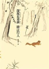 (Eugene's Image Garden) Tags: kyoto novel