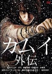 Kamui gaiden (2009) คามุย ยอดนินจา FULL HD