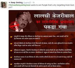 VishwaNalayakKejriwal - Is trending on Twitter (spsinghbaghel) Tags: up for election sp join leaders vote singh pradesh bjp uttar 2017 baghel