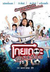หนังตลกสุดฮาก๊าก Koey Ther Phee Ma Weaw (2016) โกยเถอะผีมาแว้วว