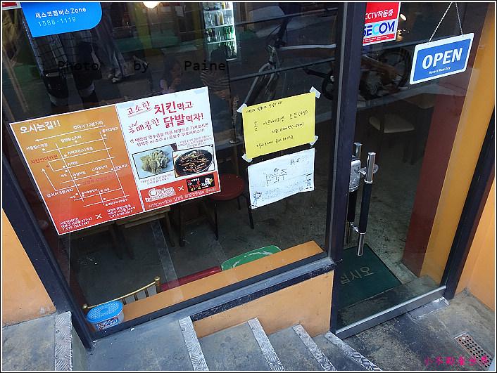弘大chicken in the kitchen 良心食堂 (2).JPG