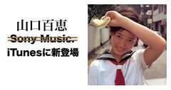 山口百恵 iTunesに登場