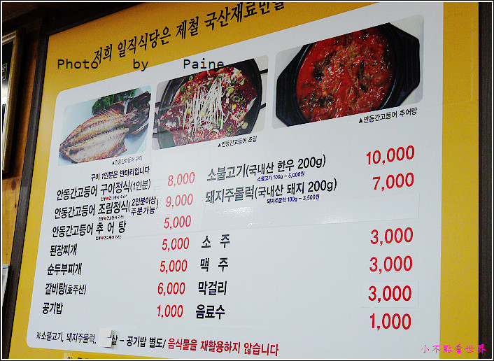 安東鯖魚定食 (2).JPG