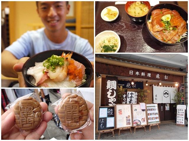 日本東京美食淺草人形燒雷門飛松海鮮丼page