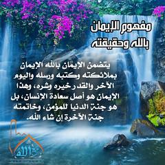 40 (ar.islamkingdom) Tags: الله ، مكان القلب الايمان مكتبة أسماء المؤمنين اسماء بالله، الحسنى، الكتب، اسماءالله