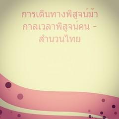 ฝากคำคมนี้แก่ทุกๆคน ว่าใครคือต้นตอของเผด็จการทุนนิยมสามานย์ในสภาไทยกันแน่ #thailand #politics #thaksin #surayut #samak #somchai #abhisit #yingluck #prayuth