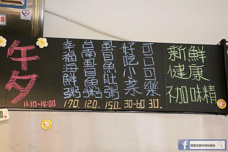 伍塊厝-幸福海鮮粥品專賣店-捷運信義安和站美食013