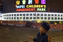 DSC_2371 (ppeng@yahoo) Tags: street night 50mm nikon taipei 50mmf14d d810 taipeichildrensamusementpark 台北兒童新樂園
