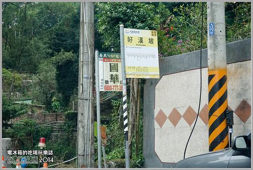 芳谷溫泉小棧17.jpg