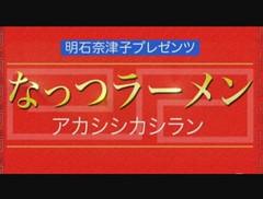 #blog_akb48 : ⭐️ #NMB48 「 明石奈津子(*^о^*)→なっつラーメン!! 」#ブログ
