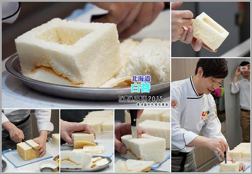 好侍北海道白醬體驗會22.jpg