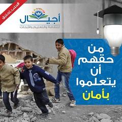 (emaar_alsham) Tags: children orphans syria syrian            emaaralsham ajal educaton