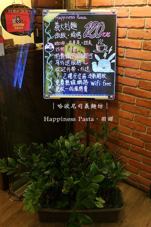 哈波尼司義麵坊happiness pasta005