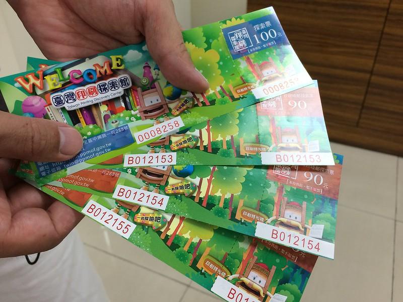 台灣印刷探索館門票