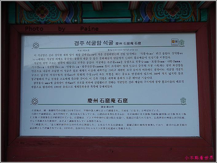 慶州石窟庵 (16).JPG