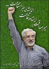 """A Defiant Mir Hossein Mousavi from House Arrest: """"I stand ready to expose the source of the extensive corruption that has engulfed our nation and our revolution."""" ------------------------------------------ Saturday December 27th, 2014 In his first politic"""