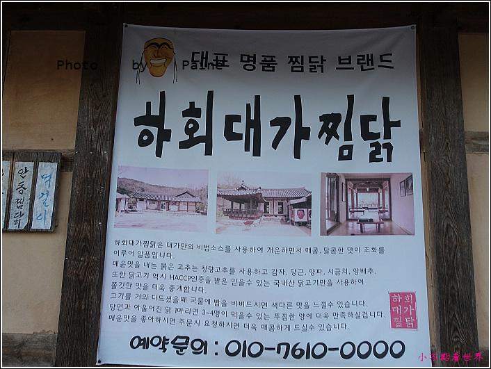 安東河回大家燉雞 (5).JPG