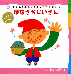 Hanasaka JiSan  (Vernon Barford School Library) Tags: new school fiction japan cherry japanese reading book high blossom library libraries grandfather hard reads books read cover junior covers bookcover language middle vernon recent bookcovers languages esl fictional picturebooks foreignlanguages hardcover grandfathers foreignlanguage toshio barford lote ell secondlanguage hardcovers languagesotherthanenglish vernonbarford nishiuchi picturebooksforchildren secondlanguages 9784052009785 4052009789 toshionishiuchi grandfathercherryblossom