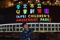 DSC_2375 (ppeng@yahoo) Tags: street night 50mm nikon taipei 50mmf14d d810 taipeichildrensamusementpark 台北兒童新樂園