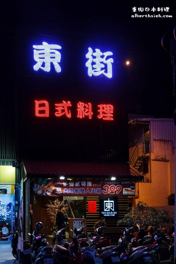桃園區.東街日本料理(中正店)