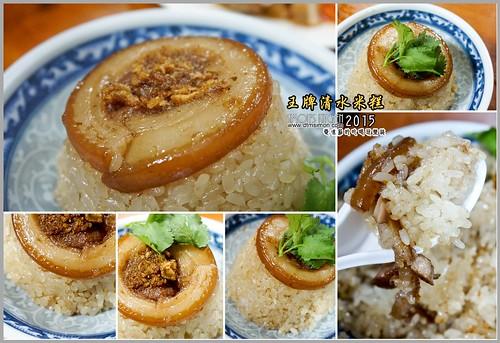王牌清水米糕二訪15.jpg