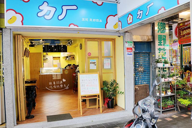 ㄉㄏ豆花豆奶專賣06