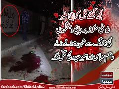 #ShiaGenocide #karachi (ShiiteMedia) Tags: pakistan shiite             shianews    shiagenocide shiakilling   shiitemedia shiapakistan mediashiitenews     karachishia