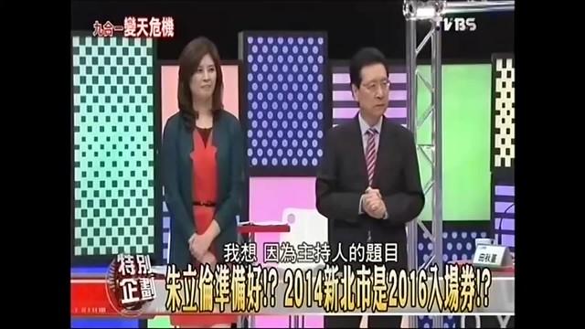臺灣總統候選人 Taiwan Presidential Candidate 141031 TVBS 特別企劃,九合一變天危機 p7