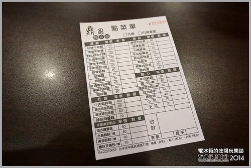 鼎園麵食館03.jpg