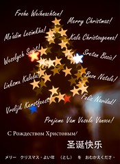 Weihnachtsgre (matthias_oberlausitz) Tags: christmas weihnachten navidad vanoce merry feliz vam natale kala bozic kerstfeest buon frohe vrolijk  oberlausitz  vesele swiat moadim lesimkha  wesolych sretan christougenna  prejeme grse   sretam