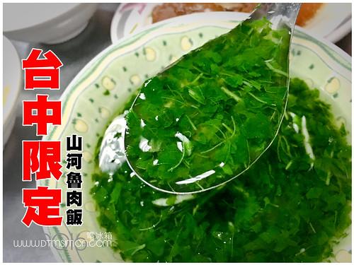 山河魯肉飯201600.jpg