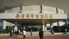 Ryugyong Chung Joo Young Sports Stadium (uritours) Tags: northkorea dprk coréiadonorte sportvemcoréiadonorte globoemcoréiadonorte